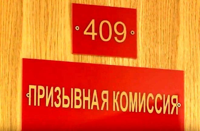 Порядок подачи жалобы в призывную комиссию субъекта РФ